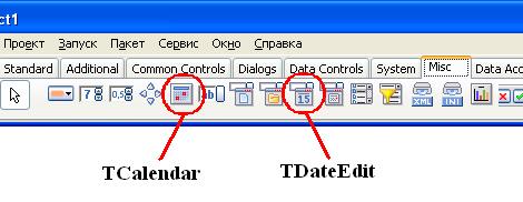 Компоненты для работы с датой-временем TCalendar и TDateEdit