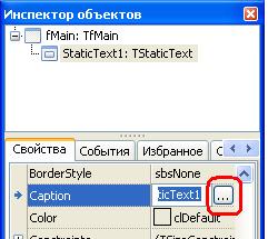 Свойство Caption компонента TStaticText