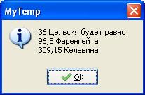 Сгенерированное программой сообщение