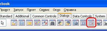Компонент TCalculatorDialog