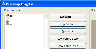 Три установленных изображения в редакторе ImageList