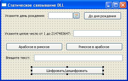 Форма приложения
