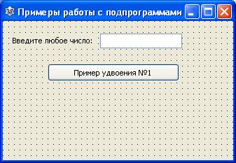 Окно программы MyPodprog