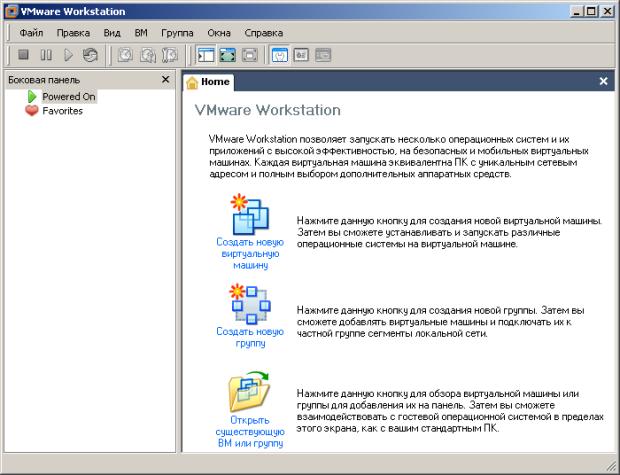 Программа VMware Workstation 6 на физический ПК установлена