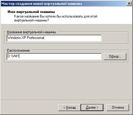 Указываем путь для нахождения файлов виртуальной машины
