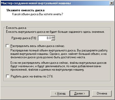8 Гб для размещения XP достаточно (этот кусок будет отрезан от нашего винчестера)