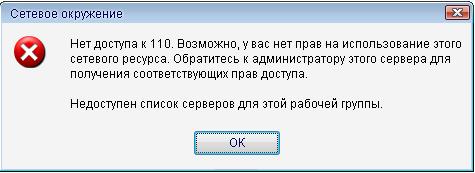Нет доступа к рабочей группе 110