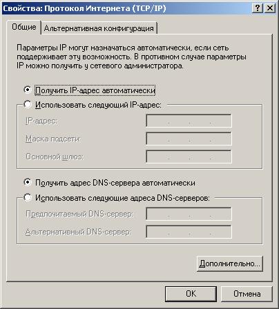 Переключатель получения IP автоматически