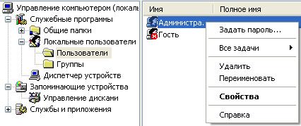 Окно Управление компьютером