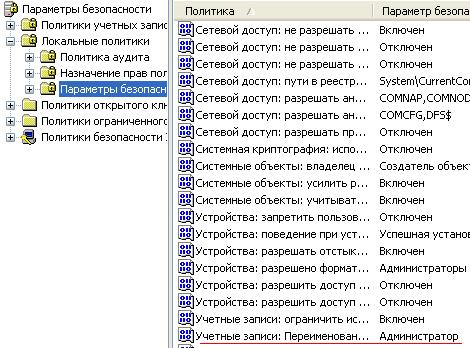 Находим в системном реестре запись Переименование учетной записи Администратор