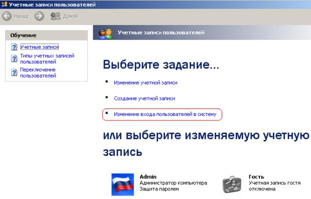 Окно Учетные записи пользователей