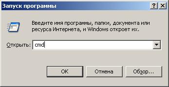 Окно Запуск программы