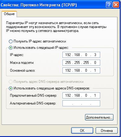 Прописываем основной шлюз и предпочитаемый DNS сервер