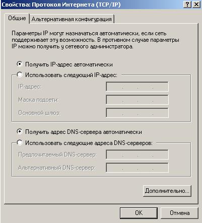 Вместо задания IP адреса вручную активируем переключатель Получать IP-адрес автоматически