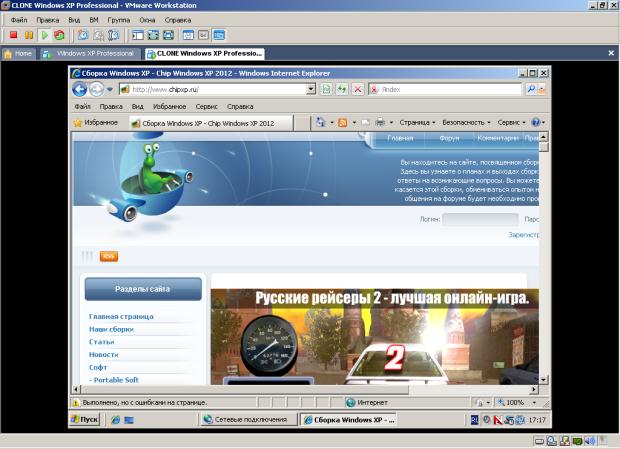 Запуск Интернет на виртуальной машине 110-2