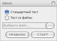 Переключатель программы установлен на запуск стандартного теста