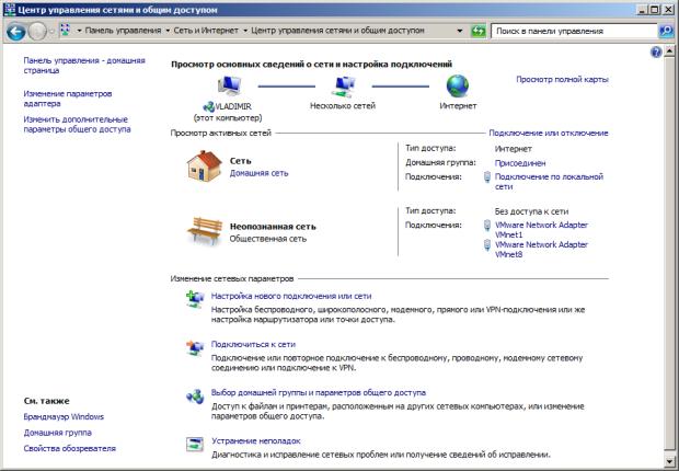 Окно Центр управления сетями и общим доступом