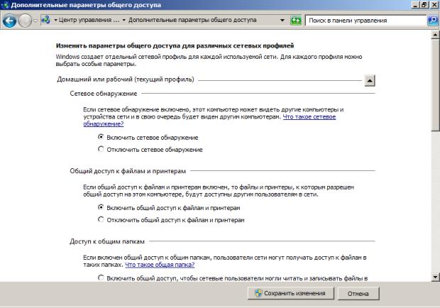 Активируем переключатель Включить общий доступ к файлам и принтерам