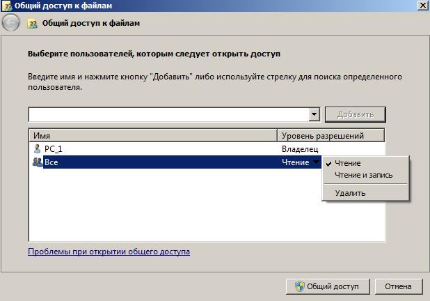 Окно Общий доступ к файлам
