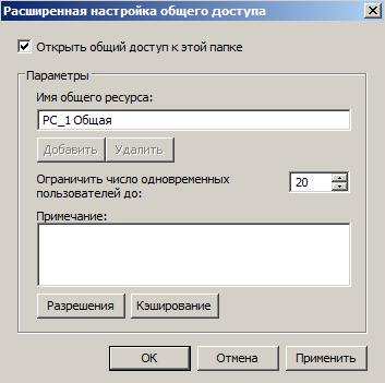 Расширенная настройка общего доступа папки PC_1 Общая