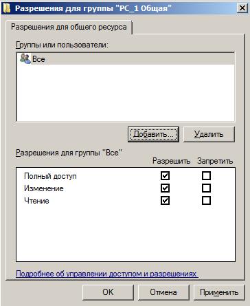В этом окне все пользователи получили полный доступ к папке