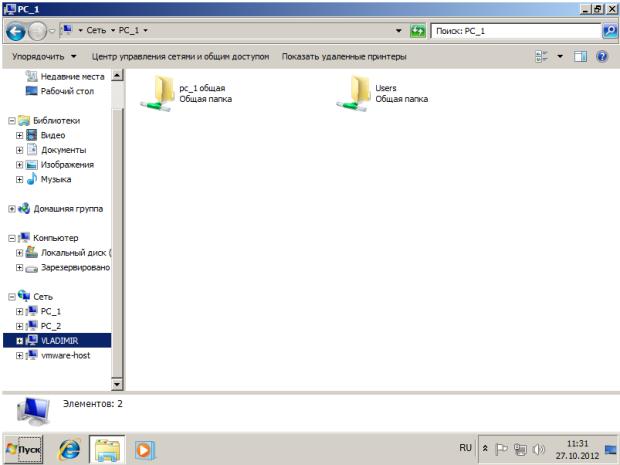 Общедоступные папки на PC_1