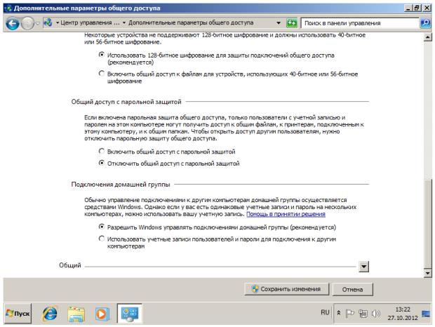 Отключение парольной защиты для общего доступа