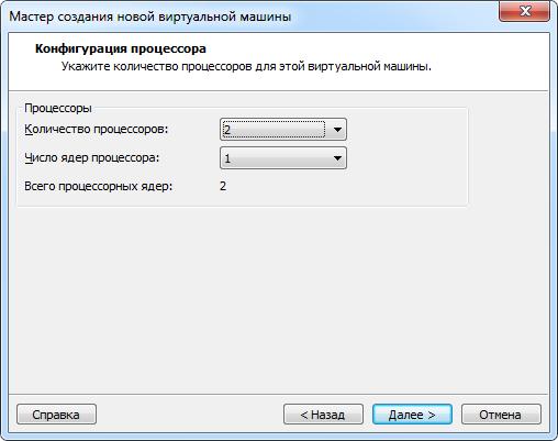 Задаем конфигурацию процессора для VM