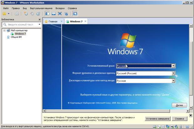 Окно начальной установки Windows 7 на виртуальный ПК