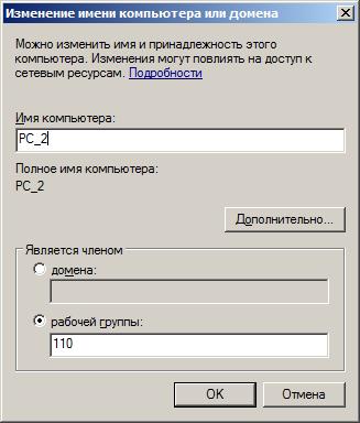 Окно Изменение имени компьютера или домена