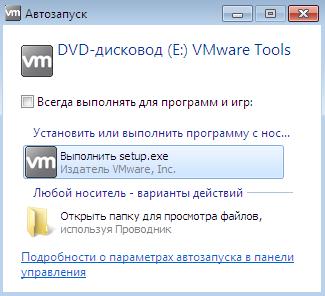 Окно начала установки средств Wmware