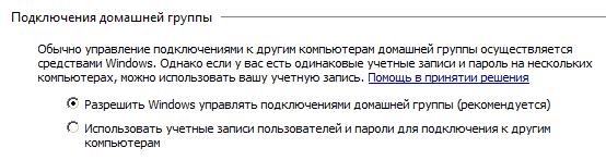 Часть окна Дополнительные параметры общего доступа