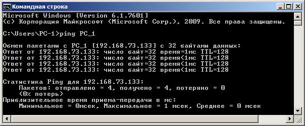 Пингование машины PC_1 c IP-адресом 192.168.73.133