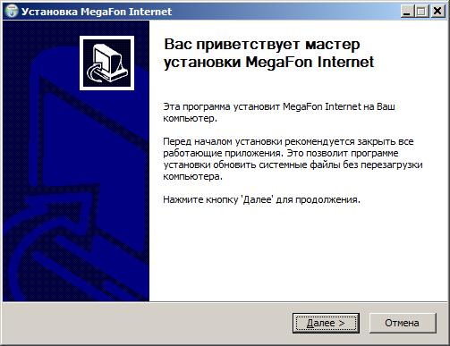 Окно Мастера установки MegaFon Internet