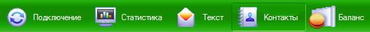 Кнопки вызова сервисов программы MegaFon Internet