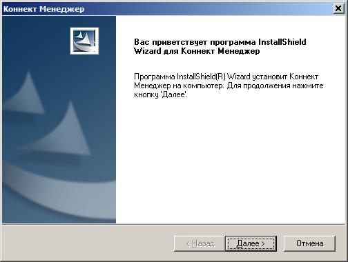 Окно установки программы Connect Manager