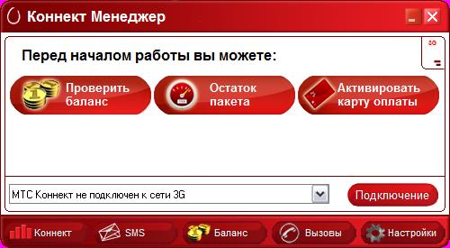 Интерфейс программы Коннект Менеджер