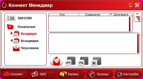 Окно сервиса отправки СМС