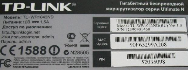На этикетке маршрутизатора читаем PIN-код
