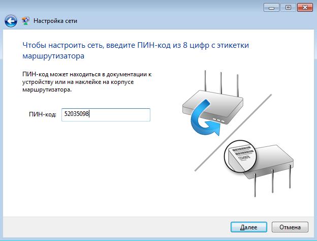 Вводим PIN-код в окно Настройка сети