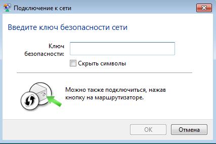 Окно ввода ключа безопасности