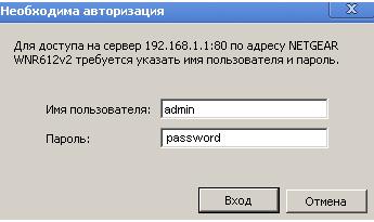 Окно входа на сервер 192.168.1.1