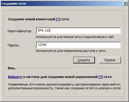 Создаем виртуальную сеть VPN-110