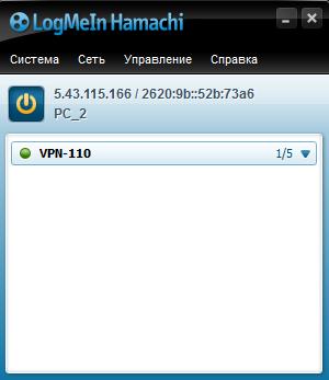 Сеть VPN-110 создана и работает