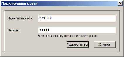 Подключение ПК к виртуальной сети