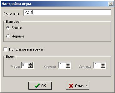 Окно Настройка игры при создании новой игры на PC_1