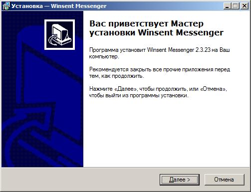 Окно начальной установки программы Winsent Messenger