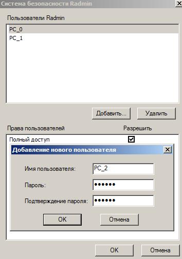 Добавляем пользователей на Radmin Server