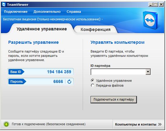 Получаем уникальный идентификатор нашего ПК и пароль на вход в него