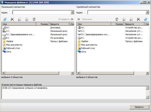 Главное окно удаленного ПК (режим Передача файлов). Слева Локальный, а справа – Удаленный ПК